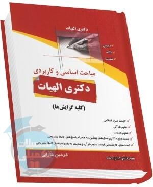 کتاب خلاصه مباحث دکتری الهیات تألیف فردین دارابی