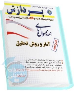 کتاب همهی سوالات آمار و روش تحقیق انتشارات پردازش