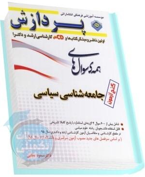 کتاب همهی سوالات جامعه شناسی سیاسی انتشارات پردازش