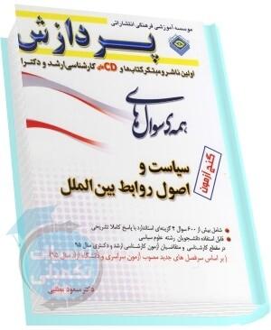 کتاب همهی سوالات سیاست و اصول روابط بین الملل انتشارات پردازش