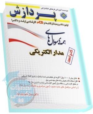 کتاب همهی سوالات مدار الکتریکی انتشارات پردازش