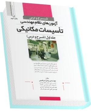 کتاب شرح و درس نظام مهندسی تاسیسات مکانیکی انتشارات نوآور
