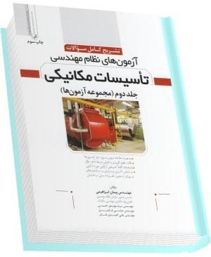 کتاب تشریح کامل سوالات نظام مهندسی تاسیسات مکانیکی تألیف مهندس پیمان ابراهیمی انتشارات نوآور