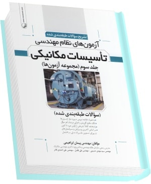 کتاب مجموعه سوالات طبقه بندی شده نظام مهندسی تاسیسات مکانیکی پیمان ابراهیمی انتشارات نوآور