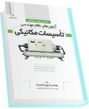 کتاب تشریح سوالات تاسیسات مکانیکی نظام مهندسی داریوش هادی زاده انتشارات نوآور