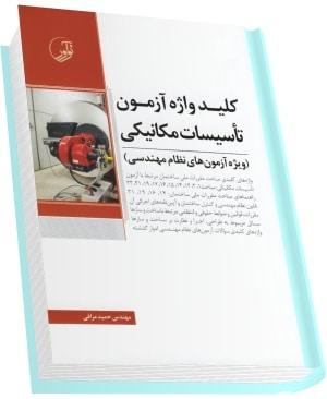 کلید واژه آمون تاسیسات مکانیکی نظام مهندسی انتشارات نوآور