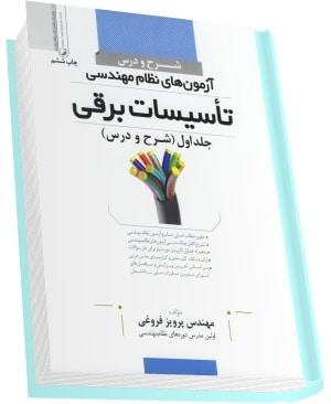 کتاب شرح و درس نظام مهندسی تاسیسات برقی پرویز فروغی انتشارات نوآور