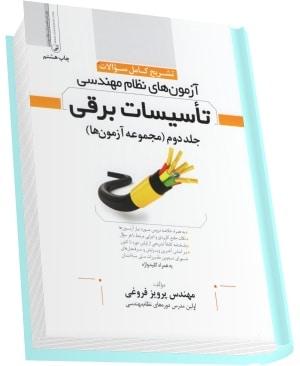 کتاب تشریح سوالات نظام مهندسی تاسیسات برقی تألیف پرویز فروغی انتشارات نوآور