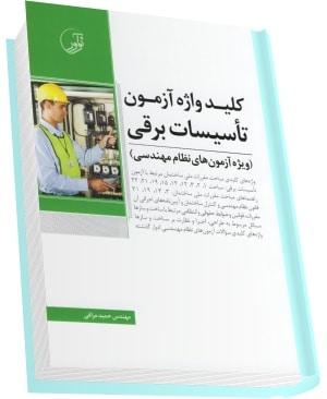 کلید واژه آزمون تاسیسات برقی نظام مهندسی انتشارات نوآور