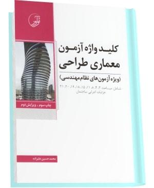 کتاب کلیدواژه معماری طراحی آزمونهای نظام مهندسی تألیف محمدحسین علیزاده انتشارات نوآور