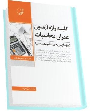 کلیدواژه عمران محاسبات آزمون نظام مهندسی محمدحسین علیزاده انتشارات نوآور