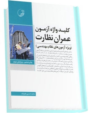 کلیدواژه عمران نظارت آزمون نظام مهندسی محمدحسین علیزاده انتشارات نوآور