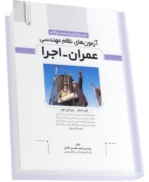 تشریح سوالات نظام مهندسی عمران اجرا محمد عظیمی انتشارات نوآور