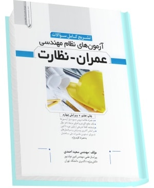 تشریح سوالات نظام مهندسی عمران نظارت سعید احمدی انتشارات نوآور