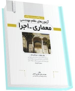 تشریح سوالات نظام مهندسی معماری اجرا محمد عظیمی انتشارات نوآور