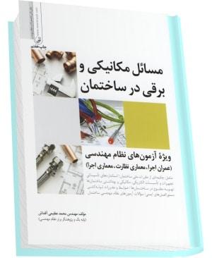 مسائل مکانیکی و برقی در ساختمان تألیف محمد عظیمی آقداش انتشارات نوآور