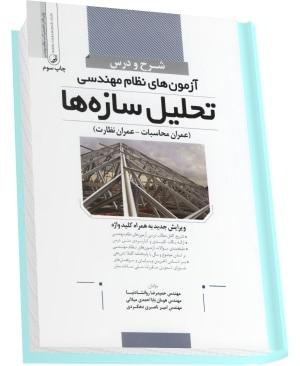 کتاب شرح و درس تحلیل سازه ها ویژه آزمونهای نظام مهندسی