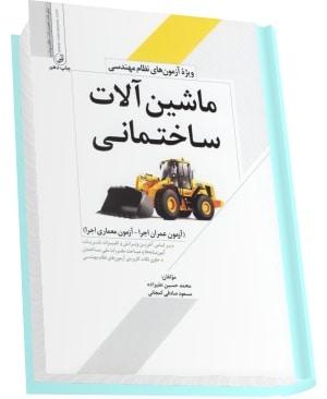 کتاب ماشین آلات ساختمانی ویژه آزمونهای نظام مهندسی