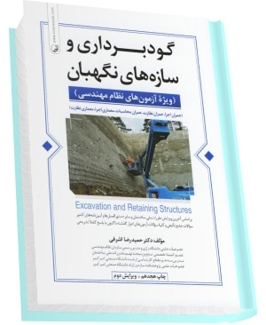 گودبرداری و سازه های نگهبان دکتر حمیدرضا اشرفی انتشارات نوآور