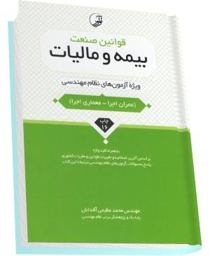 قوانین صنعت بیمه و مالیات ؛ محمد عظیمی ؛ انتشارات نوآور