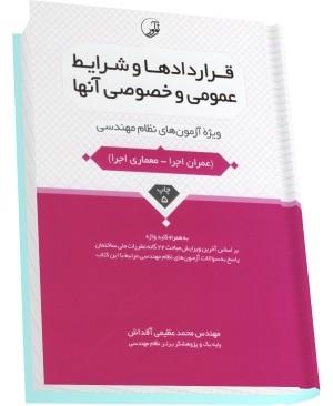 کتاب قراردادها و شرایط عمومی و خصوصی آنها ویژه آزمونهای نظام مهندسی مهندس محمد عظیمی انتشارات نوآور