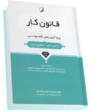 قانون کار ویژه آزمونهای نظام مهندسی؛ محمد عظیمی؛ انتشارات نوآور