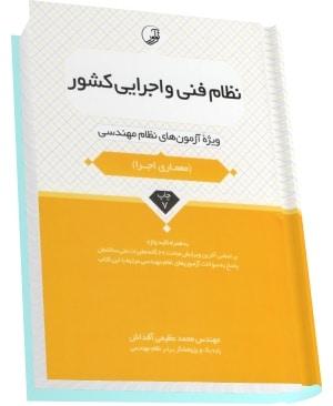 نظام فنی و اجرایی کشور ویژه نظام مهندسی محمد عظیمی انتشارات نوآور