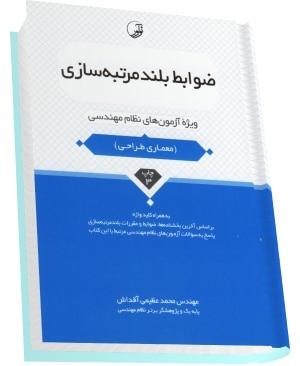 کتاب ضوابط بلند مرتبه سازی ویژه آزمونهای نظام مهندسی