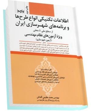 اطلاعات تکنیکی انواع طرحها و برنامههای شهرسازی ایران