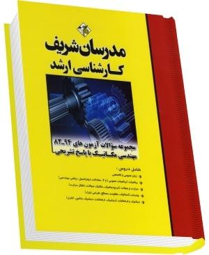کتاب مجموعه سوالات ارشد مکانیک با پاسخ تشریحی مدرسان شریف