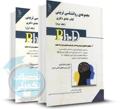 کتاب جامع دکتری روانشناسی تربیتی