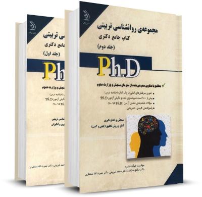 کتاب جامع دکتری روانشناسی تربیتی انتشارات آراه