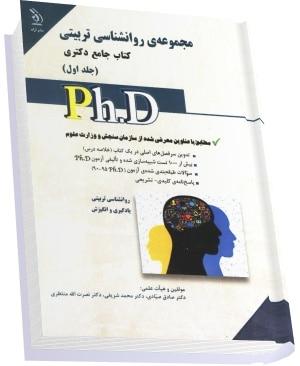 کتاب جامع دکتری روانشناسی تربیتی انتشارات آراه جلد اول