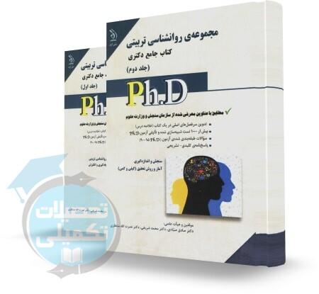 کتاب جامع دکتری روانشناسی تربیتی نشر آراه