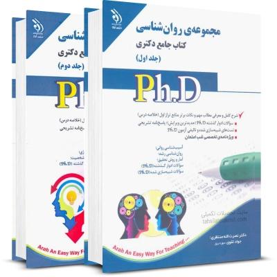کتاب جامع دکتری روانشناسی انتشارات آراه