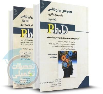 کتاب جامع دکتری روانشناسی دانشگاه سراسری