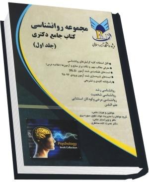 کتاب جامع دکتری روانشناسی دانشگاه آزاد جلد اول
