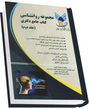 کتاب جامع دکتری روانشناسی دانشگاه آزاد جلد دوم