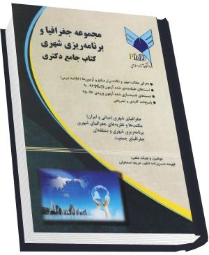 کتاب جامع دکتری جغرافیا و برنامه ریزی شهری دانشگاه آزاد انتشارات آراه