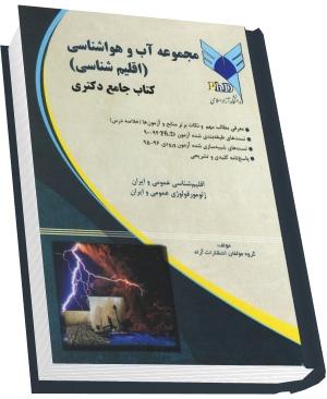 کتاب جامع دکتری آب و هواشناسی (اقلیمشناسی) دانشگاه آزاد