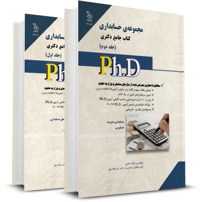 کتاب جامع دکتری حسابداری انتشارات آراه
