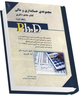 کتاب جامع دکتری مجموعه حسابداری و مالی انتشارات آراه