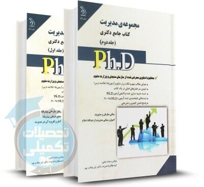 کتاب جامع دکتری مدیریت جلد اول و دوم