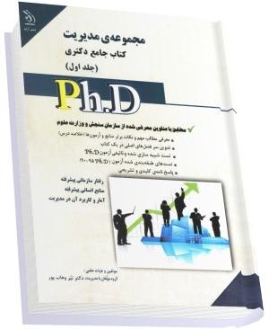 کتاب جامع دکتری مدیریت دانشگاه سراسری جلد اول