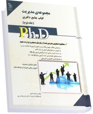 کتاب جامع دکتری مدیریت دانشگاه سراسری جلد دوم