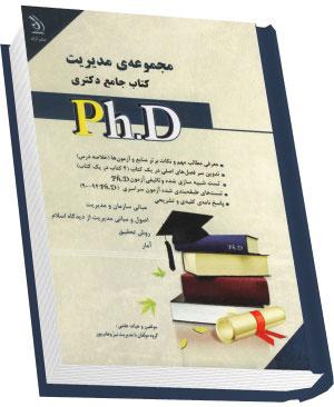 کتاب جامع دکتری مدیریت