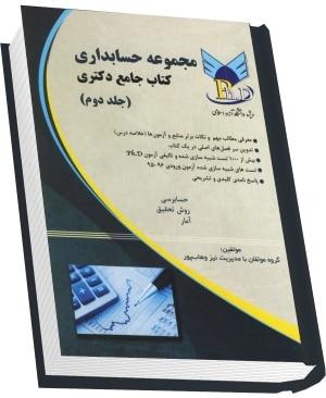 کتاب جامع دکتری حسابداری دانشگاه آزاد
