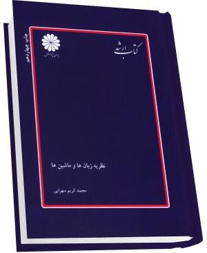 نظریه زبانها و ماشینها محمدکریم سهرابی انتشارات پوران پژوهش