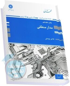 کتاب مدار منطقی تألیف هادی یوسفی انتشارات پوران پژوهش چاپ هفدهم