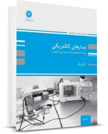خرید کتاب مدار الکتریکی ویژه مهندسی کامپیوتر کارو زرگر انتشارات پوران پژوهش
